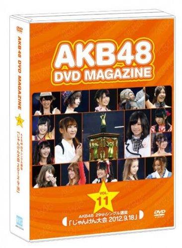 AKB48 DVD MAGAZINE VOL.11 AKB48 29thシングル選抜じゃんけん大会 2012.9.18