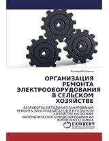Organizatsiya Remonta Elektrooborudovaniya V Sel'skom Khozyaystve