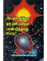 Prabanja Sakthiyai Oru Thani Manidhan Payanpaduthuvathu Eppadi?