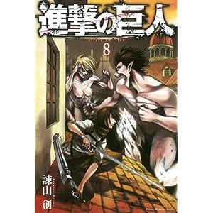 進撃の巨人(8) (講談社コミックス)