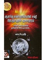 Aanandha Yennangalin Sakthi Prabanjathin Moolaadharam