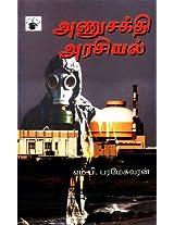 Anusakthi Arasial (Essays)