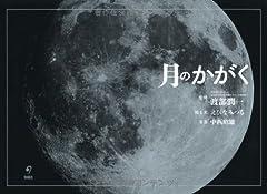 秋深し…月に「宇宙人の秘密基地」が建設中?