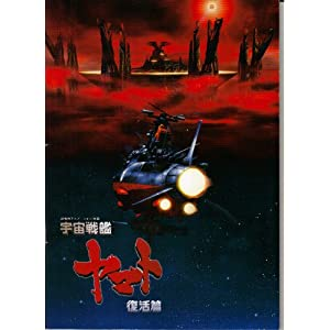宇宙戦艦ヤマト 復活篇の画像