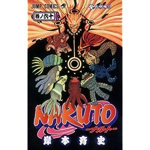 NARUTO—ナルト— 60 (ジャンプコミックス)