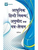 Aadhunik Hindi Nibandh, Anuchhed Tatha Patra Lekhan