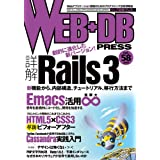 WEB+DB PRESS Vol.58���c ���ɂ��