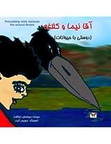 Friendship with Animals (Pre-school Series) (Persian/ Farsi Edition)