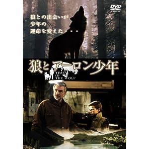 狼とアーロン少年の画像