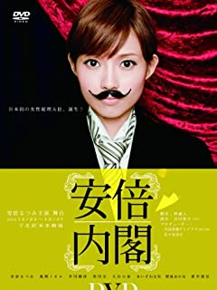 安倍政権を直撃「ノーパンしゃぶしゃぶスキャンダル爆弾」 vol.2