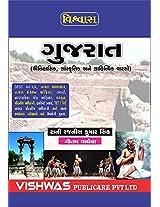 Gujarat (Ahetihasik,Sanskrutik,Sahitik Varso )