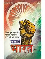 Samarth Bharat (Hindi)