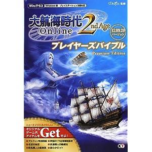 大航海時代 Online 2nd Age プレイヤーズバイブル Premium Edition [単行本(ソフトカバー)]