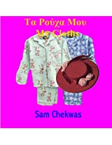 My Clothes - Ta Rouha Mou (Bilingual Greek English): Chekwas Learning series