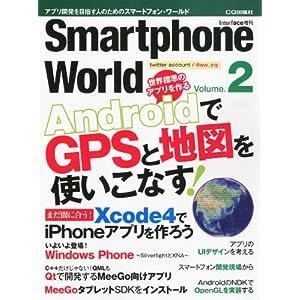スマートフォン・ワールドVolume.2