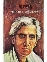 Chandranath