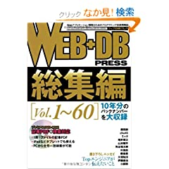 WEB+DB PRESS ���W�� [Vol.1~60]