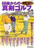 書斎のゴルフ 特別編集 60歳からの真剣ゴルフ vol.2
