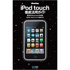iPod Fan iPod touch徹底活用ガイド 第2世代iPod touch対応版 - 毎日コミュニケーションズ