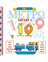 Metro Mexpi ta Deka - I count to 10 in Greek language (Chekwas Learning Series)