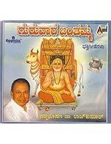 Guruvaara Banthamma (Aanand)