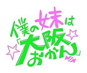 僕の妹は「大阪おかん」イメージ
