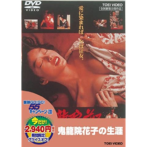 鬼龍院花子の生涯 [DVD] (2012)