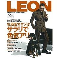 LEON 2017年10月号 小さい表紙画像