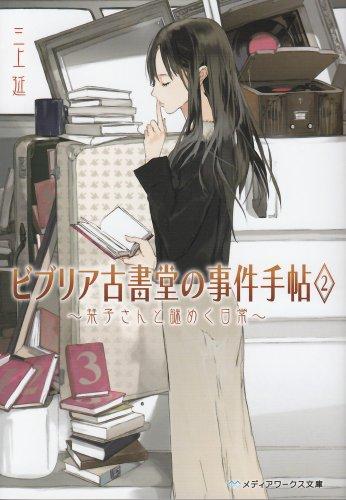 ビブリア古書堂の事件手帖 2 栞子さんと謎めく日常 (メディアワークス文庫)