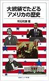 大統領でたどるアメリカの歴史 (岩波ジュニア新書)