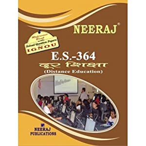 ES364-Distance Education (IGNOU help book for ES-364 in Hindi Medium )