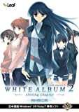 製品画像: WHITE ALBUM 2-closing chapter- [アダルト]