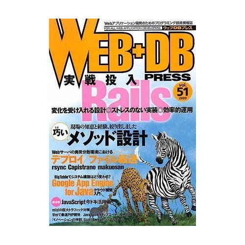 Web+DB Press Vol. 51