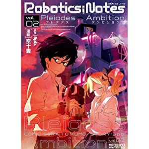 ROBOTICS;NOTES -Pleiades Ambition- 2巻