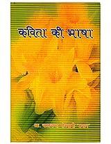 Kavita Ki Bhasha