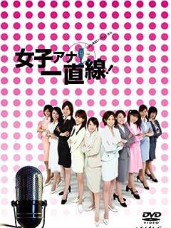 2013年上半期人気女子アナ「マル秘SEX事件」暴露座談会 vol.1