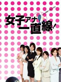 TBS女子アナ「天下獲りおっぱい戦争」実況中継 vol.1