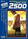 グレイスランド DVD 1998年