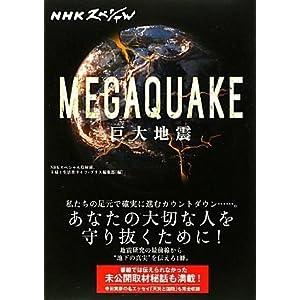 NHKスペシャル MEGAQUAKE巨大地震―あなたの大切な人を守り抜くために