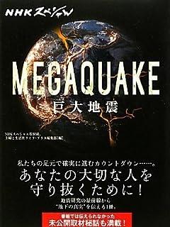 巨大地震、富士山噴火 北朝鮮ミサイル 日本列島悪夢の被害想定最新MAP vol.1