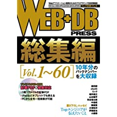 森田 創: WEB+DB PRESS 総集編 [Vol.1~60]