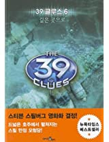 In Too Deep (39 Clues)