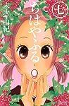 ちはやふる 7 (Be・Loveコミックス)