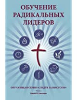 Training Radical Leaders - Leader - Russian Edition: A manual to train leaders in small groups and house churches to lead church-planting movements
