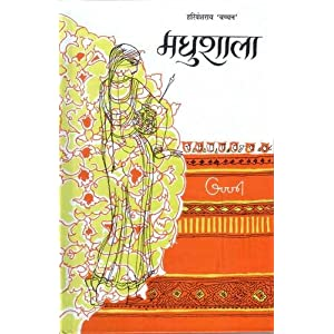 Madhushala by Harivansh Rai Bachchan