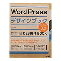 WordPressデザインブック 3.x対応(書籍)