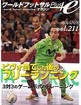wa-rudo futtosaru magazin purasu boryu-mu 211: 3 tai 3 no ge-mu keishiki no tore-ningu rikaruzi-nyo no pivo ate shita ato no huri- ranningu