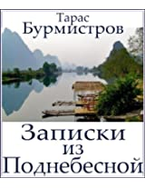 Notes from the Celestial Kingdom (in Russian)