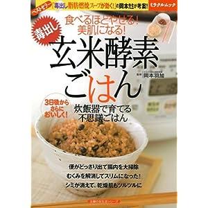 毒出し玄米酵素ごはん―食べるほどやせる!美肌になる! 炊飯器で育てる不思議ごはん (主婦の友生活シリーズ ミラクルムック)