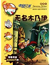 Geronimo Stilton (24): The Mummy with No Name